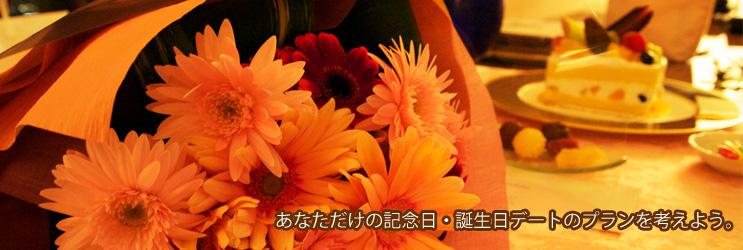 誕生日・記念日デートプラン 誕生日記念日を素敵に演出したい。お勧めする夜景レストラン・ホテル予約
